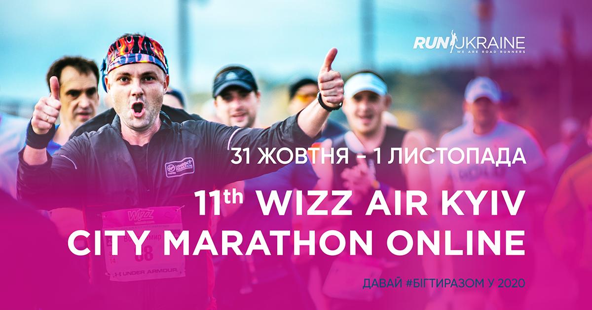 Wizz Air Kyiv City Marathon – Бути переможцем!